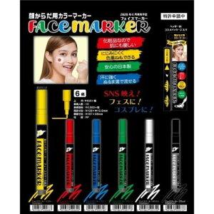 フェイスマーカー フェイスペイント 顔からだ用 カラーマーカー スキンアーティストペン 全6色 サッカー スポーツ観戦 日本製