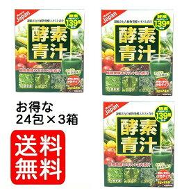 【国産 酵素青汁】 国産 酵素青汁 24包×3箱 72包 139種類の酵素 抹茶風味 送料無料 青汁 【3箱組】