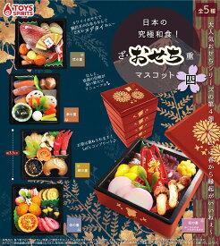 日本の究極和食! ざ・おせち重マスコット四 全5種セット 【2021年 12月予約】