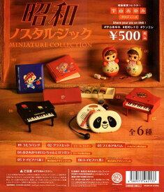 昭和ノスタルジック miniature collection ミニチュア コレクション 全6種セット カプセル版 コンプリートセット