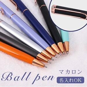 名入れOK!Ball pen 可愛い かわいい 女性 男性 子供 記念品 大量注文可 7色選べる プレゼント 送料無料 名前入り 名入り ギフト 退職 祝い BALL PEN ペン 送別品 長寿 還暦 定年 名前 入れ Present Gift