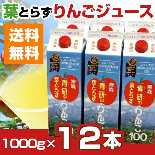 【送料無料】青研 葉とらずりんごジュース 1000g×12本入 青森県産葉とらずりんご5種をブレンド リンゴジュース ギフトにも最適!【楽ギフ_のし】05P03Dec16