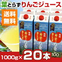 【送料無料】青研 葉とらずりんごジュース 1000g×20本入 青森県産葉とらずりんご5種をブレンド リンゴジュース ギフトにも最適!【楽ギフ_のし】05P03Dec16