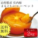 【送料無料】冷凍庄内柿 2kg /山形県産/庄内柿/柿/フルーツ/ 05P03Dec16