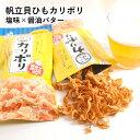 カリポリ 貝ひも 塩味 醤油バター味 2袋セット 国産 ほたて おつまみ 珍味 送料無料