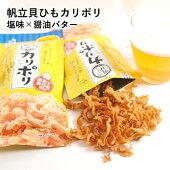 カリポリ貝ひも塩味・醤油バター味合計2袋セット
