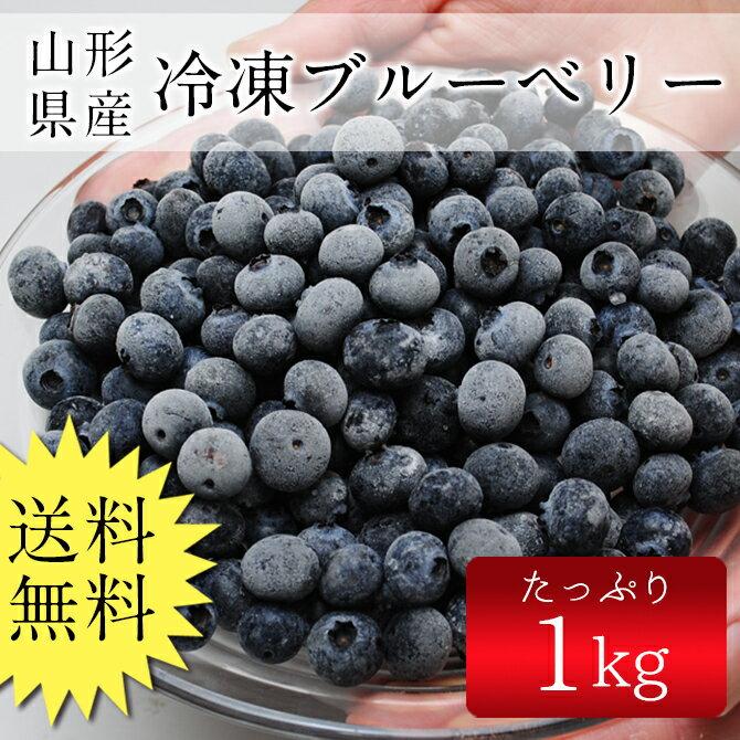 送料無料 国産冷凍ブルーベリー 1kg /山形県産/ブルーベリー/フルーツ/