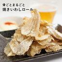 おつまみ 焼き いわし ロール 100g 珍味 イワシ カルシウム 小魚 無添加 送料無料