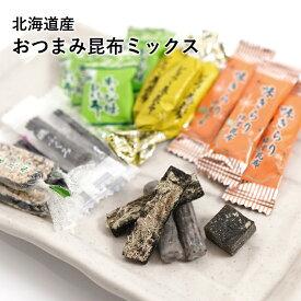 おつまみ 昆布 五種セット 100g 北海道産 こんぶ おやつ 無添加 送料無料