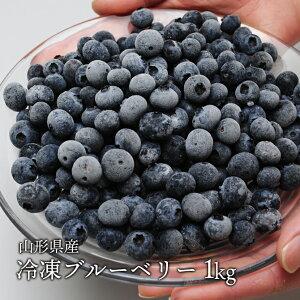 送料無料 山形県産 冷凍ブルーベリー 約1kg /国産/ブルーベリー/フルーツ