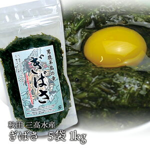 ぎばさ 200g×5袋 男鹿半島三高水産のギバサ/アカモク/あかもく/ギバサ