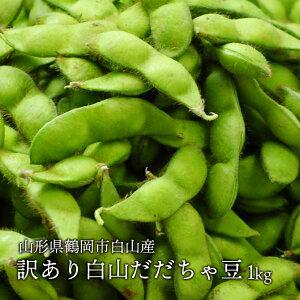 送料無料 訳あり 白山 だだちゃ豆 約1kg 枝豆 えだまめ 豆同梱不可 配達日指定不可 産地直送