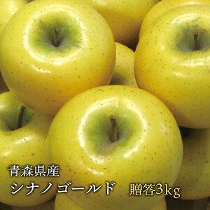 送料無料 青森県産 葉とらずシナノゴールド ご贈答用3kg (約10個前後)プレミアムリンゴギフトに最適 青森産