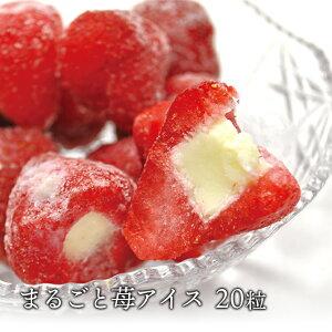 送料無料 まるごと 苺アイス 20粒 練乳いちごアイス アイス イチゴ