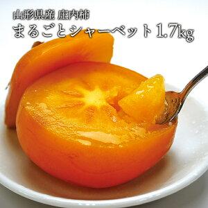 【送料無料】冷凍庄内柿 1.7kg /山形県産/庄内柿/柿/フルーツ/ 05P03Dec16