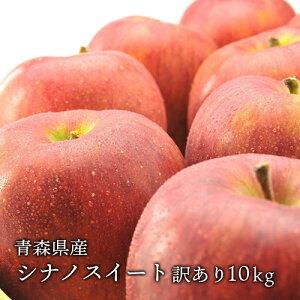 送料無料 青森県産 葉とらずシナノスイート ご家庭用10kg (約28〜40個)人気の訳ありリンゴ [※産地直送・同梱不可]
