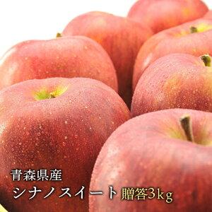 送料無料 青森県産 葉とらずシナノスイート ご贈答用3kg (約8〜10個)ギフトに最適 [※産地直送・同梱不可]