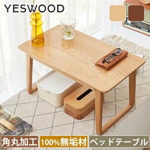 ミニテーブル 木製 ベッドテーブル オーク材 無垢材 テーブル コンパクト ローテーブル 天然木 ウッド ナチュラル ブラウン 長方形 おしゃれ 一人暮らし 新生活 木目調 シンプル 組立簡単 yes