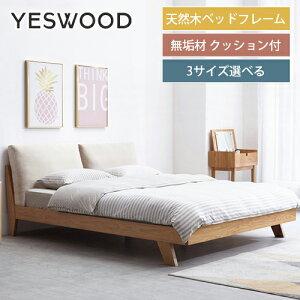 ベッド 天然木 ベッドフレーム 無垢材 オーク材 ウォールナット材 セミダブル ダブル ワイドダブル キング 木製 クッション付き 頑丈 すのこ 天然木フレーム おしゃれ ナチュラル シンプル