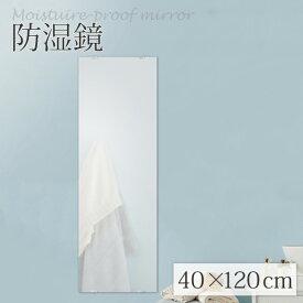 防湿鏡 4012 洗面所用鏡 トイレ用鏡 防湿加工 錆びにくい鏡 日本製 吊鏡 壁掛け鏡 ミラー 鏡 かがみ