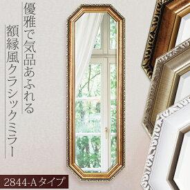 2844 A クラシック エレガント ヨーロピアン ミラー 鏡 壁掛け 吊り鏡 高さ120センチ