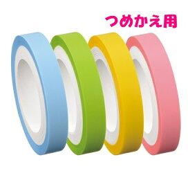 ヤマト メモックロールテープ 半透明フィルム 7mm幅 つめかえ用 〜 付せん メモテープ