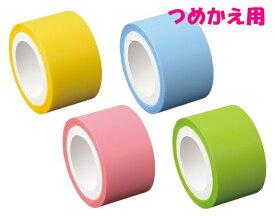 ヤマト メモックロールテープ 半透明フィルム 25mm幅 つめかえ用 〜 付せん メモテープ