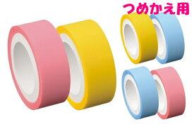 ヤマト メモックロールテープ 半透明フィルム 15mm幅 つめかえ用 〜 付せん メモテープ