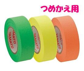 ヤマト メモックロールテープ 蛍光紙 15mm幅 つめかえ用 〜 付せん メモテープ インデックス ラベル