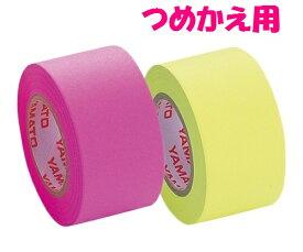 ヤマト メモックロールテープ 蛍光紙 25mm幅 つめかえ用 〜 付せん メモテープ インデックス ラベル