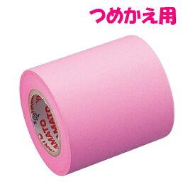 ヤマト メモックロールテープ 蛍光紙 50mm幅 つめかえ用 〜 付せん メモ テープ インデックス ラベル