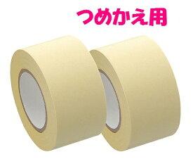 ヤマト メモックロールテープ 再生紙 25mm幅 つめかえ用 〜 付せん メモテープ インデックス ラベル