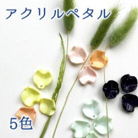アクリル ペタル 約15X17mm  5色から選べる 約20枚入 I 花びら 花弁 ハンドメイド アクセサリー て作りブローチ