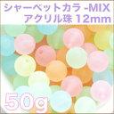 【シャーベットカラーMIX】アクリル玉 12mm 50g入数たっぷり約50個入カラーは5色ビーズ ストーン