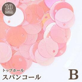 【トップホールスパンコール パーツ 10mm B ピンク系 オレンジ系 】豊富なカラーから選べるトップホールスパンコール 約5g入 ¥100 ビジュー|パーツ|ハンドメイド|手芸|材料|通販ビーズ ストーン