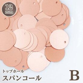 【トップホールスパンコール 12mmB】ブルー ピンク系 豊富なカラーから選べるトップホールスパンコール 約5g入 ¥100 ビジュー|パーツ|ハンドメイド|手芸|材料|通販ビーズ ストーン