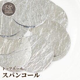 【トップホールスパンコール 25mm 約3g入 ¥100 】ビジュー|パーツ|ハンドメイド|手芸|材料|通販|ビーズ|ストーン