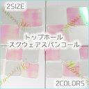 【トップホール正方形 2サイズ】2色から選べるトップホールスパンコール 約5g入 ¥100 ビジュー|パーツ|ハンドメイ…