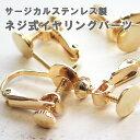 ねじ式イヤリング 30ペア 国産 サージカルステンレス製ゴールド 24金メッキ 代用ロジウム イヤリングパーツ アレル…