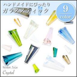 [能從9色中選]也能選水晶桿尺寸。 刺綉配飾手工藝珠寶手製有孔玻璃珠斯通