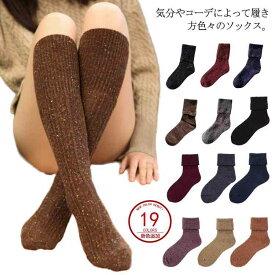 ソックス ハイソックス レディース 女性用 カラーソックス カラーネップ 靴下 ケーブル編み くしゅくしゅ 厚手 ウール混 ソックス ロングソックス 暖かい 秋冬 あったか くつした 学生