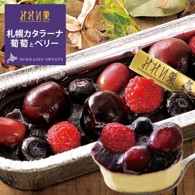 ハロウィン お取り寄せスイーツ【 みれい菓 】 葡萄とベリーのカタラーナ (320g) アイスクリームみたいな とろける濃厚アイスプリン ケーキ クレームブリュレ ギフト 内祝い お菓子 洋菓子