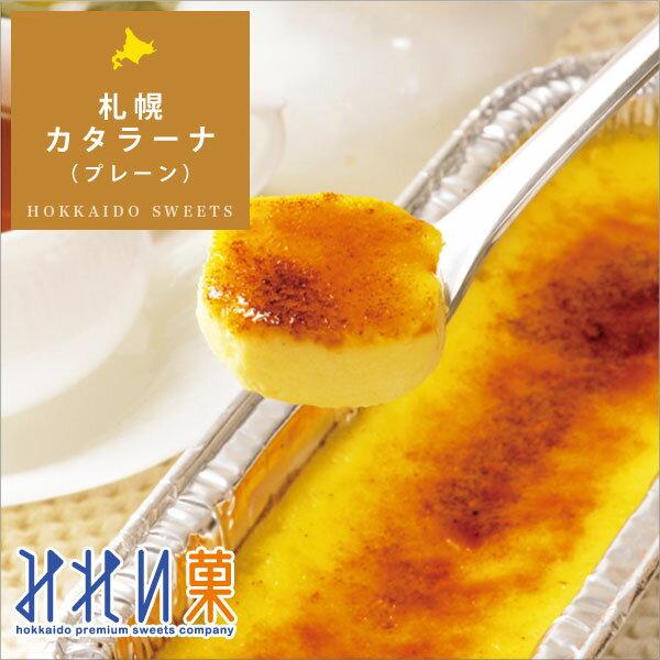 【 みれい菓 】札幌カタラーナ L プレーン (260g) 定番の一番人気 アイスクリームみたいな とろける濃厚アイスプリン お取り寄せ スイーツ ケーキ クレームブリュレ ギフト 内祝い お菓子 洋菓子 お中元
