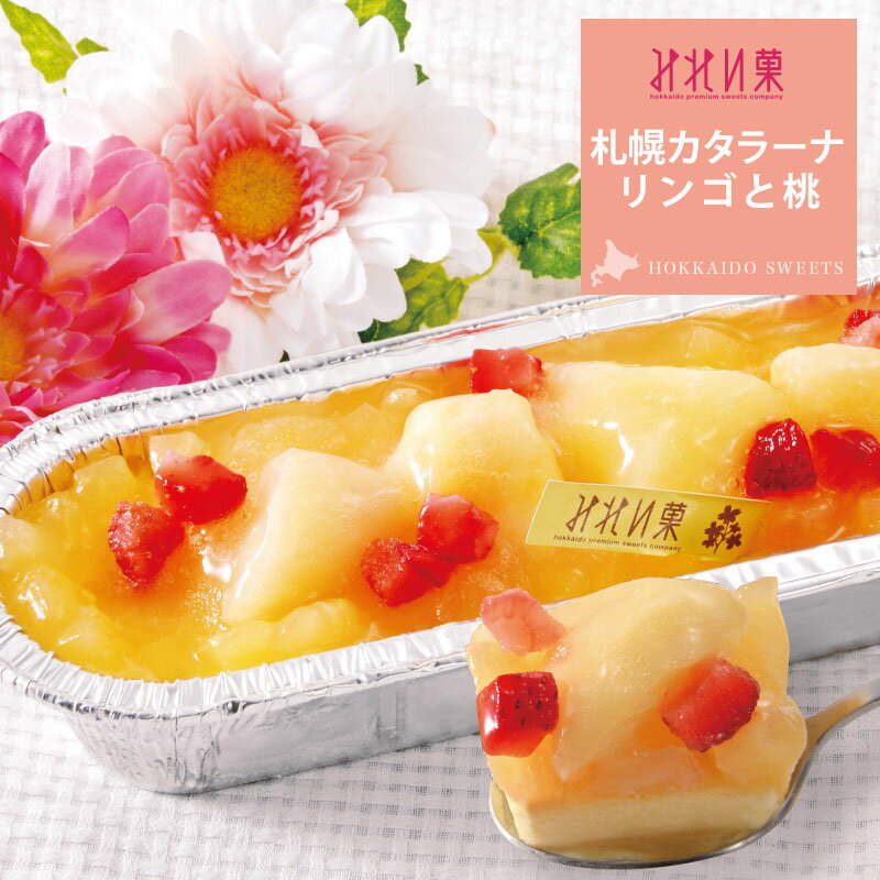 【 みれい菓 】 リンゴと桃のカタラーナ (320g) アイスクリームみたいな とろける濃厚アイスプリン お取り寄せ スイーツ ケーキ クレームブリュレ ギフト 内祝い お菓子 洋菓子 お中元