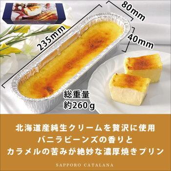 札幌カタラーナとスペシャルいちごカタラーナ+選べる人気ケーキ1品