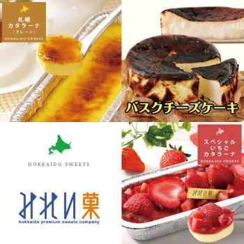 札幌カタラーナとスペシャルいちごカタラーナ+選べる人気ケーキ1品(最大730g)とろける濃厚アイスプリンギフト