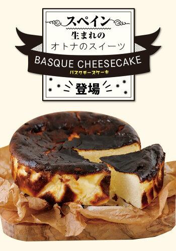 送料無料お取り寄せスイーツ【みれい菓】バスクチーズケーキレシピBasqueアイスプリンクレームブリュレギフトラッキーシール対応スペイン