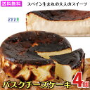 お取り寄せスイーツ 送料無料 【みれい菓】バスクチーズケーキ4個セット(※簡易包装でお得!) バスチー Basque アイ…