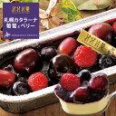 お取り寄せスイーツ 【みれい菓】葡萄とベリーのカタラーナ (320g) アイスクリームみ...