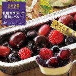 お取り寄せスイーツ【みれい菓】葡萄とベリーのカタラーナ(320g)アイスクリームみたいなとろける濃厚アイスプリンケーキクレームブリュレギフト内祝いお菓子洋菓子